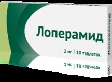Лоперамид, табл. 2 мг №10